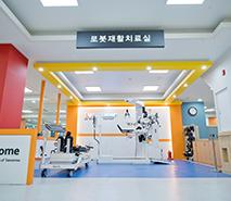 로봇재활치료센터